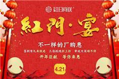 红日家具 - 红门 · 宴 -