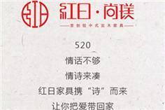 """""""520""""红日家具携诗而来,把爱"""