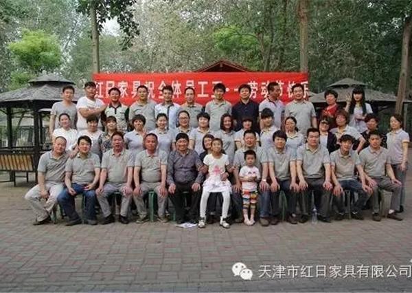 红日家具祝全国人民劳动节