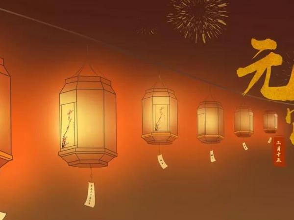 元宵节是地道的中国情人节,