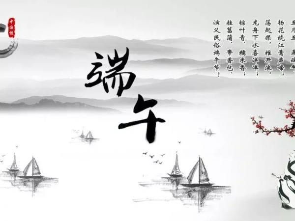 """端午定制—""""粽""""情中式家"""